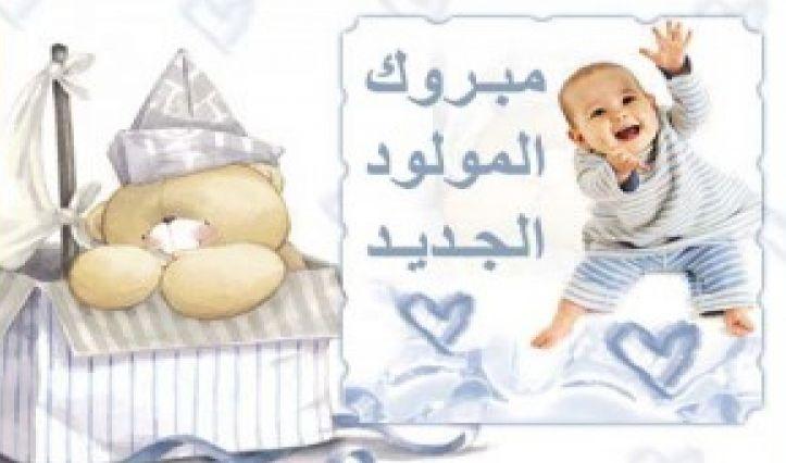 مبروك المولود يتربي في عزك ارسل اجمل التهاني تهنئة بالمولود الجديد مجانا علي موقع هني وبارك Kids Rugs Kids Baby