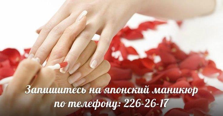 """http://happiness-kzn.ru/yapon-manikur-i-pedikur/  ЯПОНСКИЙ МАНИКЮР  - перманентное глянцевание ногтей — это услуга маникюра и педикюра, радикально отличающаяся от того, к чему Вы привыкли. Благодаря ей появилась возможность сделать Ваши ногти здоровыми, сильными и при этом очень красивыми, без наращивания. Долгое время эта технология оставалась доступна только жителям Японии.  Эта процедура показана всем, кому не всё равно, как выглядят и """"чувствуют"""" себя его ногти, однако можно выделить…"""