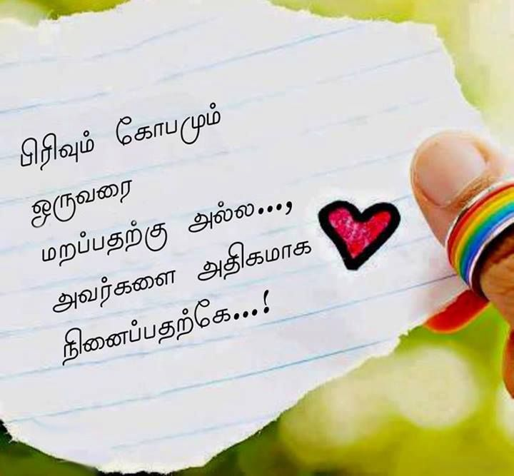 Love feeling words images in tamil