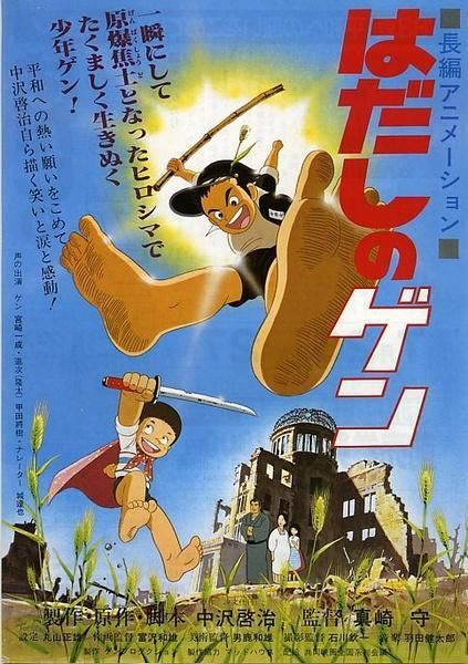 Based on the semi-autobiographical #manga series by #Hiroshima survivor Keiji Nakazawa, '#Barefoot Gen' chronicles the story of a six-year-old boy named Gen and his family as they deal with the aftermath of the #atomic #bombing of their hometown #Hiroshima. As with 'Grave of the Fireflies' (a film this is often compared to due to similar subject manner), the film is a powerful anti-war story that displays the devastating effects of war. #Japan #Film #Cinema #Masayuki Mori #Mori Masaki