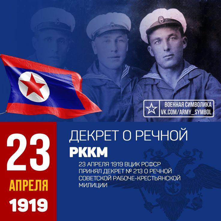 23 апреля 1919 ВЦИК РСФСР принял Декрет № 213 о речной советской Рабоче-Крестьянской милиции #речнаямилиция #милиция #РКМ #декрет