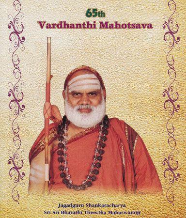Sringeri Sharada Peetham - Jagadguru Shankaracharya Maha Samsthanam, Sringeri