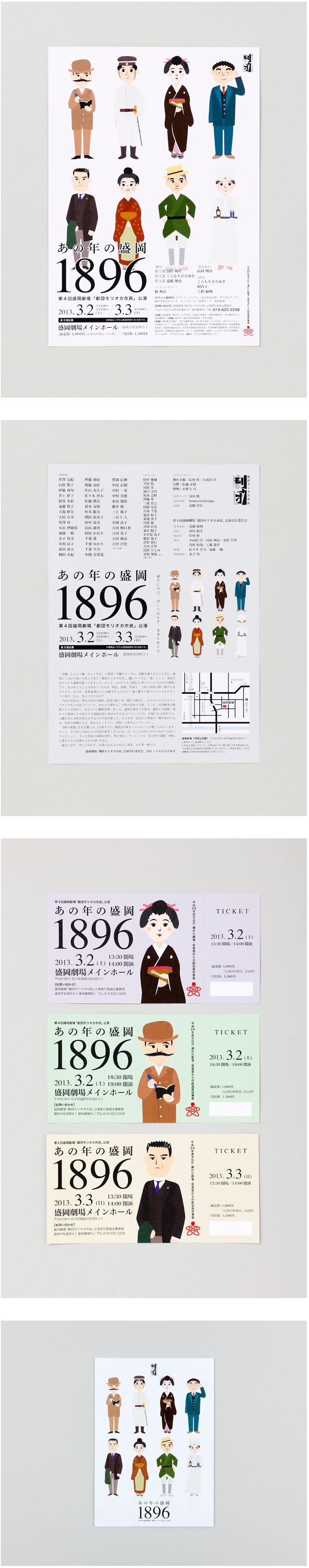 劇団モリオカ市民「あの年の盛岡1896」フライヤー・チケット・パンフレット | homesickdesign
