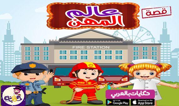 قصة قصيرة عن المهن للاطفال قصة صناع الحياة تطبيق حكايات بالعربي Fire Station Kids Character