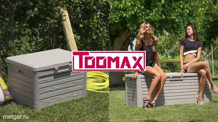 Сундуки Toomax для наружного хранения   http://www.metgar.ru/catalog/sunduki/florida/ http://www.metgar.ru/catalog/sunduki/toomax-wood-line/ http://www.metgar.ru/catalog/sunduki/florida-compact/