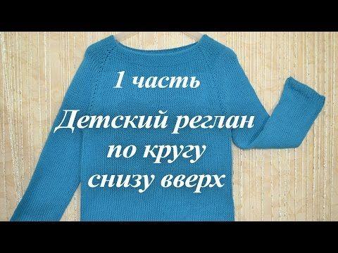 Как связать свитер по кругу. Детский реглан без швов снизу вверх - 2 ЧАСТЬ - YouTube