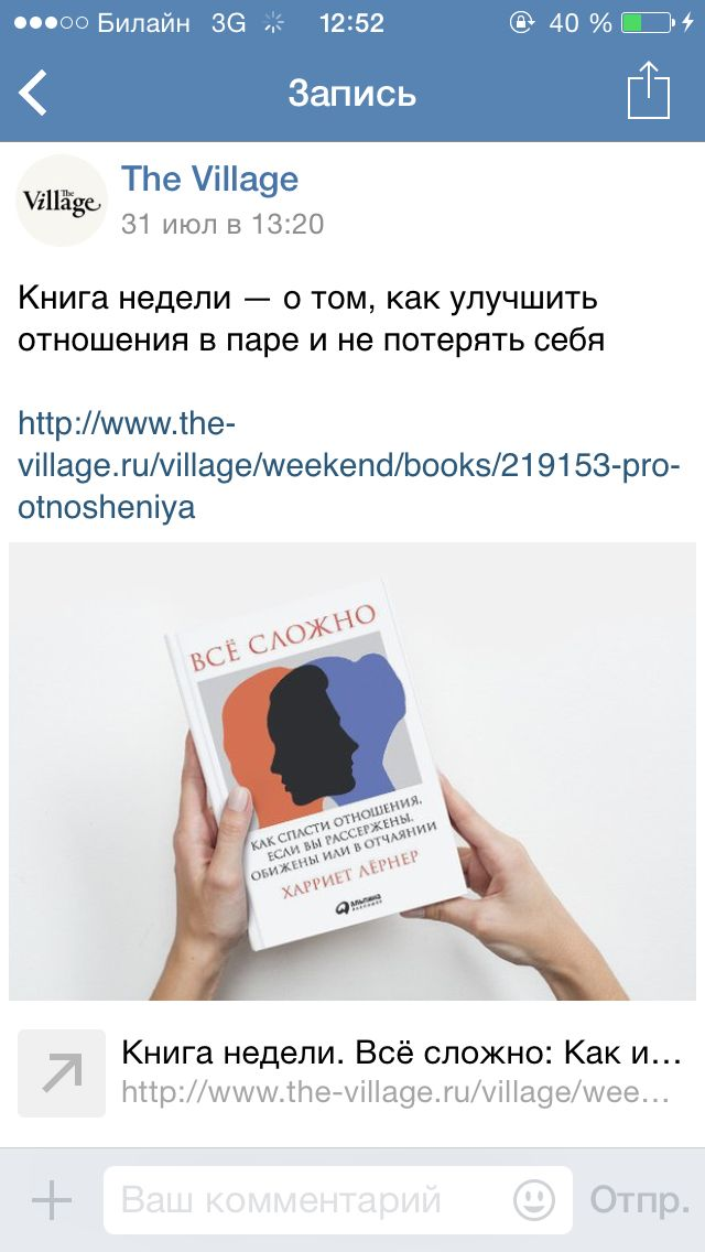 http://www.the-village.ru/village/weekend/books/219153-pro-otnosheniya