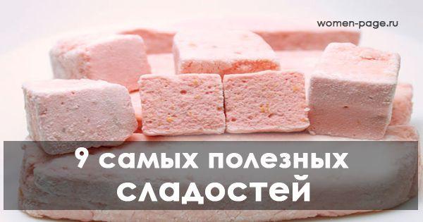 Полезное сладкое? Да, безо всякого вреда для здоровья!