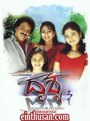 Drishya Kannada Movie Online - V. Ravichandran, Navya Nair, Swaroopini Narayan, Unnathi, Achyuth Kumar, Asha Sarath and Prabhu Ganesan. Directed by P. Vasu. Music by Ilaiyaraaja. 2014 [U] ENGLISH SUBTITLE