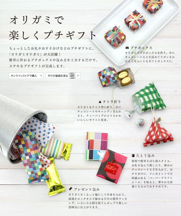 オリガミで楽しくプチギフト ちょっとしたお礼やおすそ分けなどのプチギフトに、「オリガミオリガミ」が大活躍!簡単に作れるプチボックスや包み方を工夫するだけで、ステキなプチギフトが完成します。/プチボックス テトラ折り たとう包み プレゼント包み