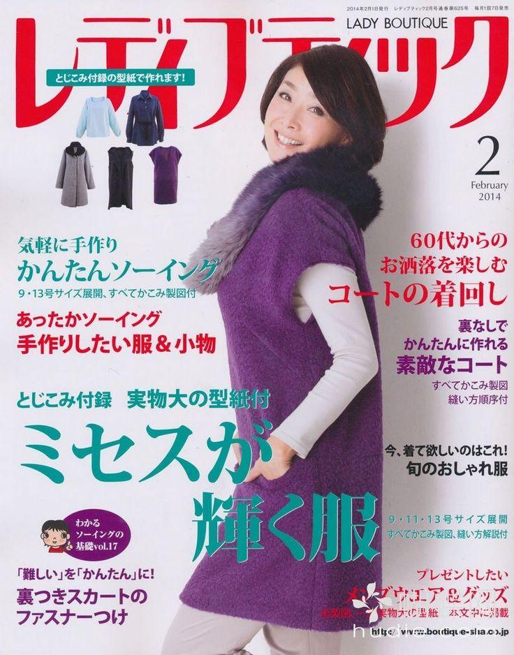 Lady Boutique № 2 2014