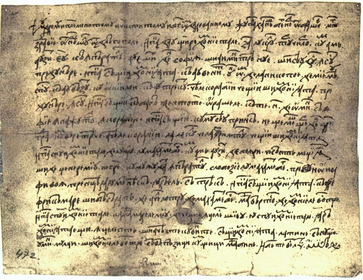 """Neacşu's letter.The oldest surviving document written in Romanian, a 1521 letter known as the """"Letter of Neacșu from Câmpulung"""",[22] is also notable for including the first documented occurrence of the country's name: Wallachia is mentioned as Țeara Rumânească (""""The Romanian Land"""", țeara from the Latin terra, """"land""""; current spelling: Țara Românească)."""