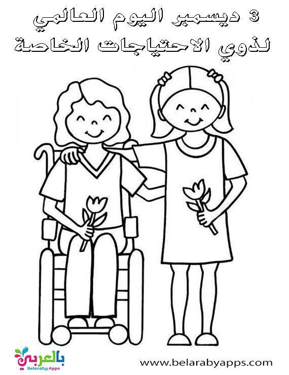 رسومات تلوين وعبارات تحفيز لذوي الاحتياجات الخاصة بالعربي نتعلم Character Vault Boy Fictional Characters