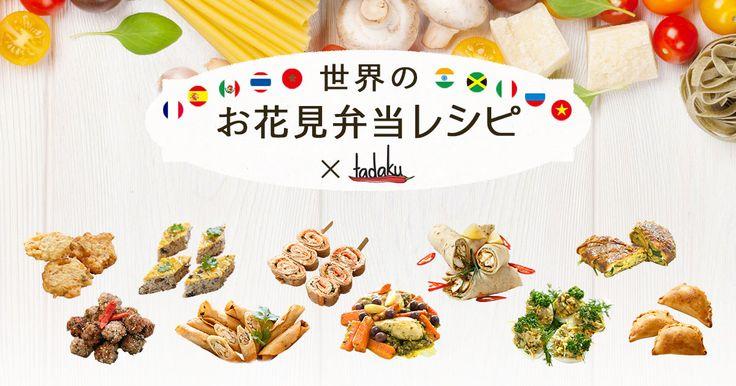 世界各国のお花見弁当のレシピをご紹介します! 普段の食事でも親しみのあるスペイン、イタリア、フランス料理のお弁当から、モロッコやジャマイカ、ロシアなどちょっと珍しい料理が並ぶお弁当まで。今年は桜を見ながら変化球のお花見弁当を楽しんでみませんか?