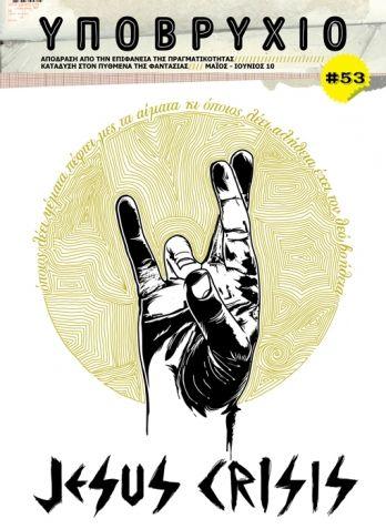 Ypovryhio mag #53 cover