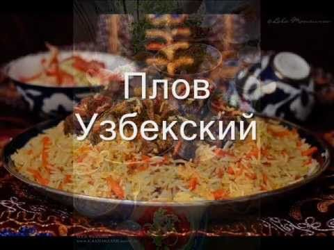 Плов Узбекский ( рецепт)