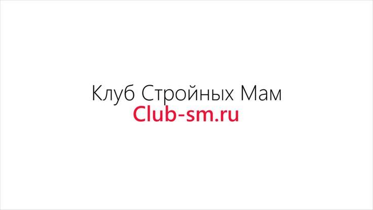 Отзывы о Club-SM 2016 год