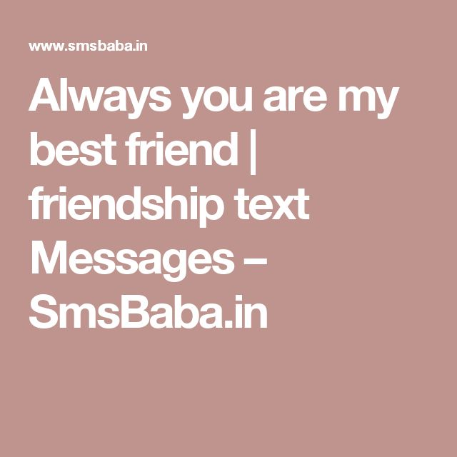 Always you are my best friend | friendship text Messages – SmsBaba.in