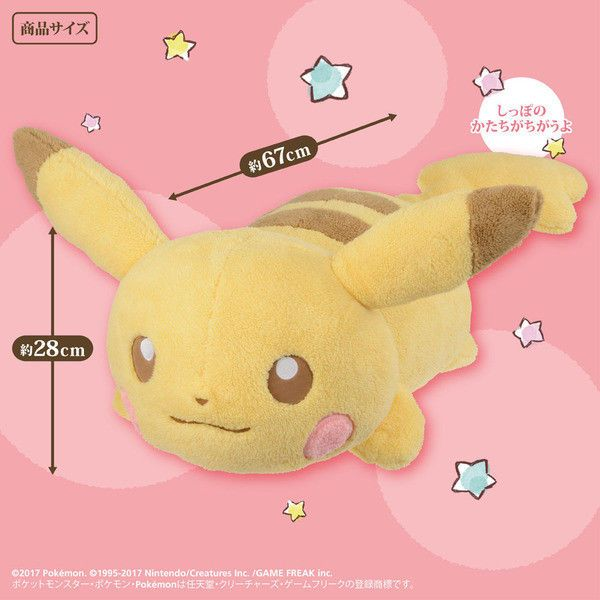 New ● Pocket Monster female Pikachu very big fluffy plush limited item in stock #PocketMonster