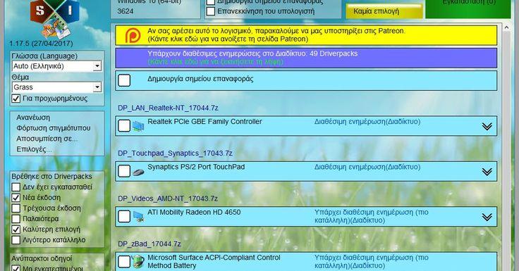 - Εγκαταστήστε για τις συσκευές σας στα Windows τους οδηγούς που λείπουν και ενημερώστε παλιά προγράμματα οδήγησης. Αν για κάποιο λόγο έχετε χάσει τους δίσκους με τους οδηγούς ή δεν μπορείτε να βρείτε τους κατάλληλους οδηγούς για το υλικό του υπολογιστή σας στην ιστοσελίδα του κατασκευαστή ή μέσω του Windows Update και δεν μπορείτε να ενεργοποιήσετε το υλικό σας μπορείτε να χρησιμοποιήσετε αυτό το εργαλείο ώστε να βρείτε και να εγκαταστήσετε όλα τα προγράμματα οδήγησης που σας λείπουν. - Αν…