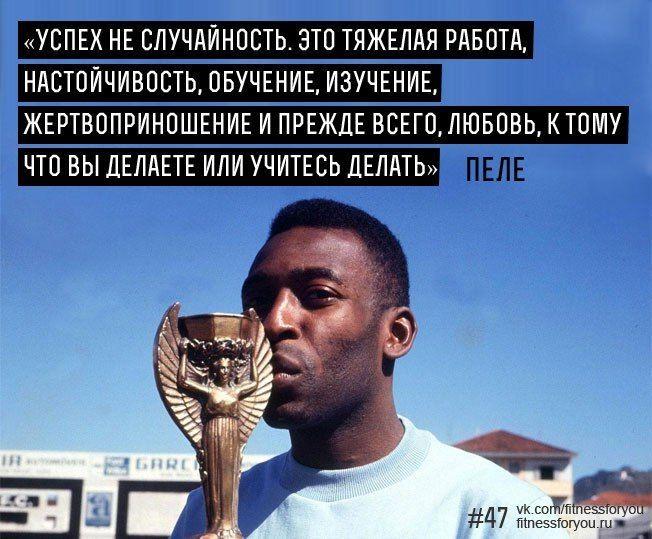 цитаты спортсменов о спорте Пеле