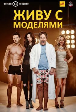 Живу с моделями 2 сезон (2017)