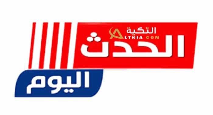 تردد قناة الحدث اليوم الجديد على النايل سات Frequency Channel Al Hadath Alyoum الحدث اليوم واحدة من أهم القنوات الفض Tech Company Logos Company Logo Ibm Logo