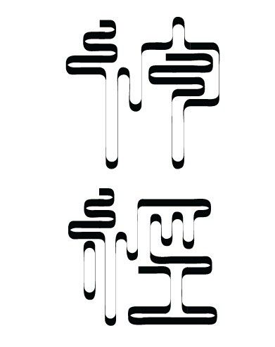 Asian Typography and design inspiration 神经