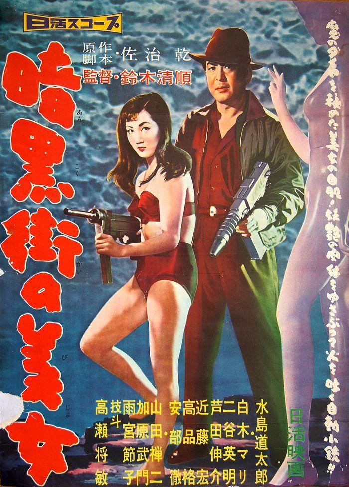 """jailhouse41: """"Poster for Underworld Beauty (暗黒街の美女), 1958, directed by Seijun Suzuki (鈴木 清順) and starring Michitaro Mizushima (水島道太郎) and Mari Shiraki (白木万理). """""""