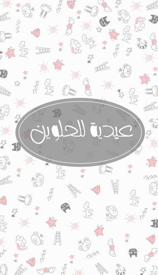 Pin By Rth On افكار توزيعات العيد Diy Eid Cards Eid Crafts Eid Gifts