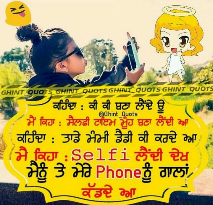 238 best punjabi funny jokes images on pinterest funny humor punjabi jokes punjabi funny funny qoutes funny sayings punjabi status hindi quotes nice quotes attitude cute quotes voltagebd Choice Image
