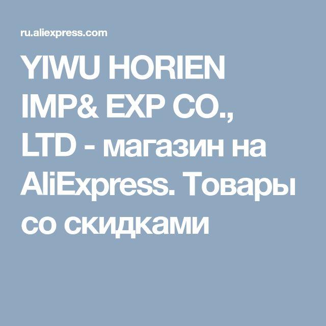 YIWU HORIEN IMP& EXP CO., LTD- магазин на AliExpress. Товары со скидками