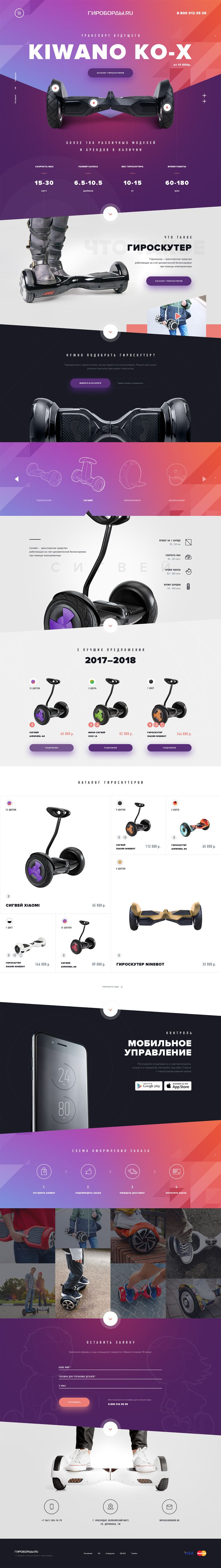 다음 @Behance 프로젝트 확인: u201cHoverboardu201d https://www.behance.net/gallery/51536293/Hoverboard