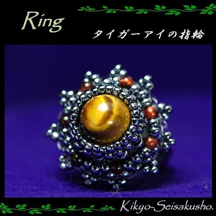 タイガーアイの指輪三日月型の輝きが美しいタイガーアイにアクセントのレッドタイガーアイが効いています #ビーズ刺繍 #beadsembroidery #天然石 #タイガーアイ#指輪 #アクセサリー