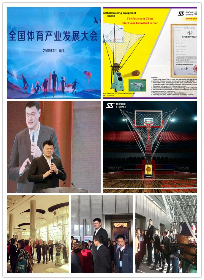 The 2018 National Sports Industry Development Conference, was held in Xiamen from January 12 to January 13. Yao Ming,chairman of the Chinese Basketball Association,have a date with SIBOASI basketball machine.😊