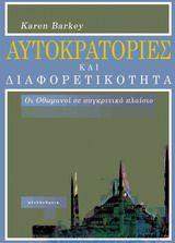 """""""Αυτοκρατορίες και διαφορετικότητα: Οι Οθωμανοί σε συγκριτικό πλαίσιο"""" της  Κάρεν Μπάρκεϋ. Η Κάρεν Μπάρκεϋ εξετάζει την κοινωνική οργάνωση και τους μηχανισμούς κυριαρχίας της Οθωμανικής Αυτοκρατορίας σε καίριες στιγμές της ιστορίας της. Η ανάλυσή της ρίχνει φως σε θέματα όπως:  η αυτοκρατορική διακυβέρνηση, η θεσμική συνέχεια και η αλλαγή,  η αυτοκρατορική ποικιλομορφία και πολυπολιτισμικότητα, οι πολυσχιδείς μορφές εσωτερικής διαφωνίας και τα ποικίλα δίκτυα διαπραγματεύσεων…"""