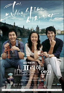 Lovers in Prague- watched it to complete the Lovers series. Was not my favorite but watchable