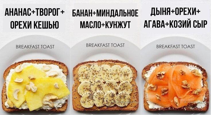 #рецепты #готовка #бутерброды #ПП #правильное питание #еда #тосты #cоветы #бутерброд