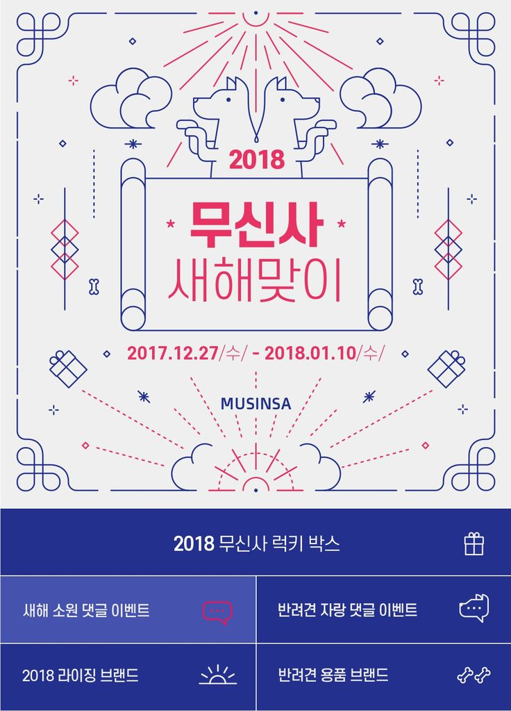 #2017년12월4주차 #무신사 #새해맞이 store.musinsa.com