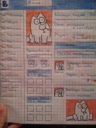 Идея для дневника