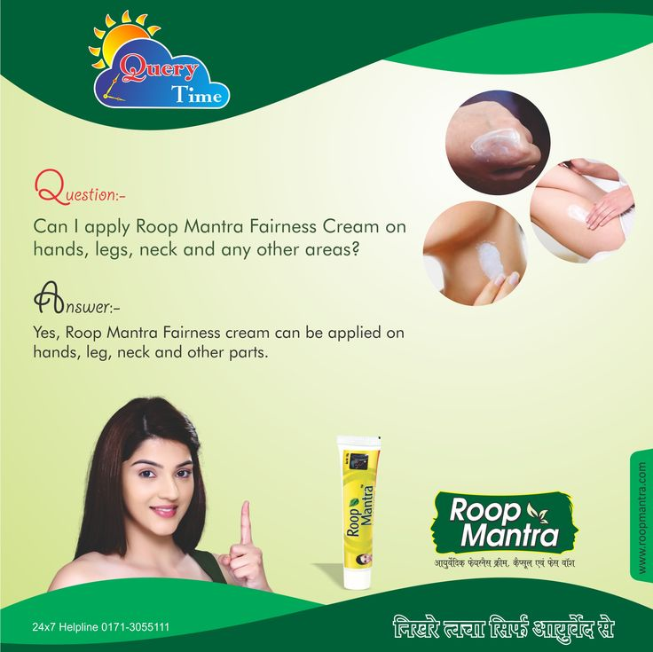 "Roop Mantra ‪#‎QueryTime‬ Can I apply Roop Mantra Fairness Cream on hands, legs, neck and any other areas? ‪#‎Stayhealthywithayurveda‬ Comment, Like & Share the information with Everyone.  Now Buy Our Roop Mantra Products Online : www.roopmantra.com | 24X7 Helpline: 0171-3055111 Now We are on Whatsapp . Save this 8288082770 and send a text ""Hello Roop Mantra""."