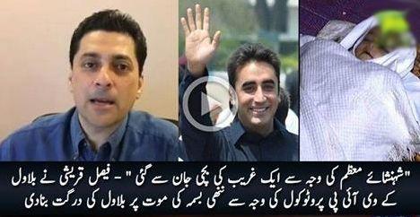 Faisal Qureshi Taunt Bilawal Bhutto Zardari on recent VIP Protocol!