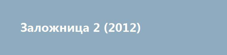 """Заложница 2 (2012) https://hdfilms.online/672-zalozhnica-2-2012.html  Похитившие когда-то дочь Брайана Миллса, Ким албанские торговцы живым товаров наказаны, девушка спасена, но за старые ошибки придётся расплачиваться. Но была ли это ошибка, ведь всё начал на Миллс, а совсем другие, но отец одного из погибших похитителей Мурад считает иначе, а значит в новой части фильма """"Заложница"""" выпущенного в прокат в 2012 году он будет жестоко мстить за смерть убитого Миллсом сына."""