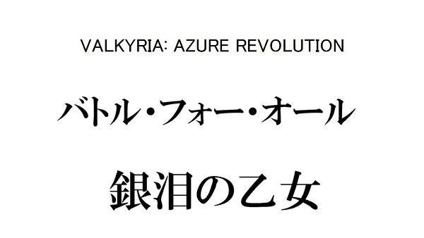 Valkyria Azure Revolution: nuovo trailer e nuove info su trama e gameplay da SEGA
