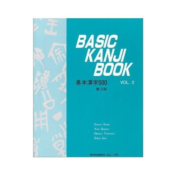 """BASIC KANJI BOOK, VOL. 2. Each lesson covers about 10 characters and begins with a section called """"About the kanji"""" which gives interesting background on the kanji you are about to learn. Next comes writing and reading lessons for each kanji. Lastly, there is a longer reading section followed by a game or some quiz. Ref. number(s): JAP-024 (book)."""