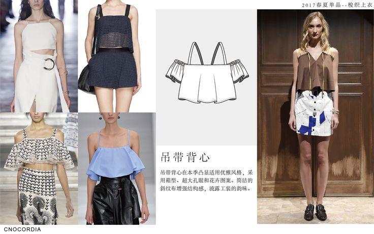2017设计开发梭织上衣—吊带背心