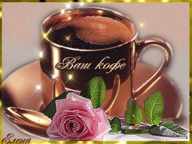 курорте мерцающие открытки доброе утро кофе для тебя они наполнялись такими