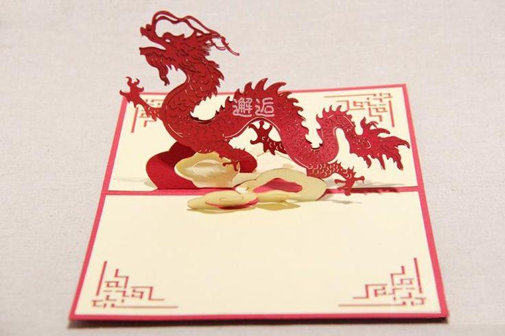 3d-tridimensional-tarjeta-de-felicitación-dragón-chino-tarjeta-de-felicitación-de-cumpleaños-regalo-de-papel-de.jpg (750×500)