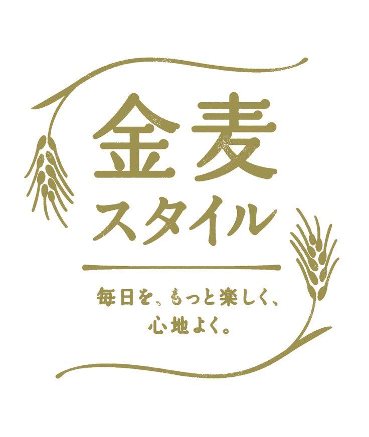 金麦スタイル