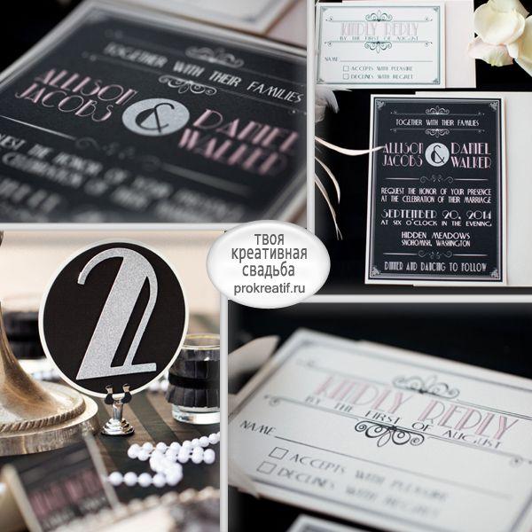Черно-белая свадьба в стиле 20-х годов